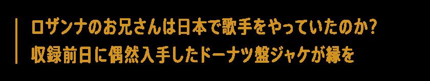 ロザンナのお兄さんは日本で歌手をやっていたのか?収録前日に偶然入手したドーナツ盤ジャケが縁を