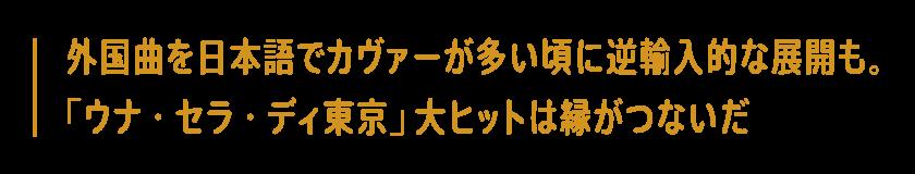 外国曲を日本語でカヴァーが多い頃に逆輸入的な展開も。「ウナ・セラ・ディ東京」大ヒットは縁がつないだ