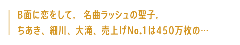B面に恋をして名曲ラッシュの聖子。ちあき、細川、大滝、売上げNo.1は450万枚の…