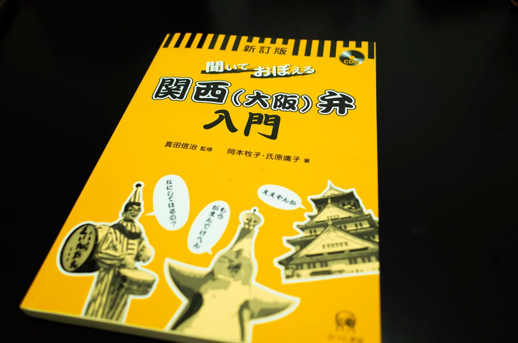 外国人向けの大阪弁の教材