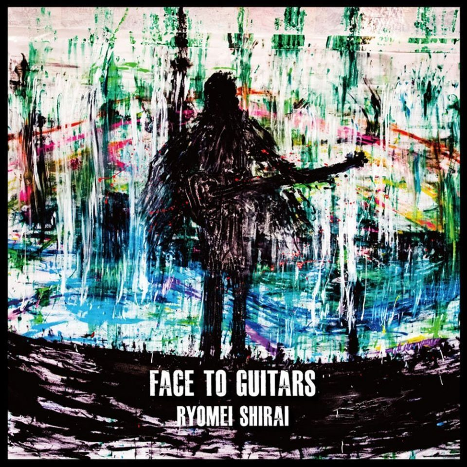 白井良明「face to guitars」