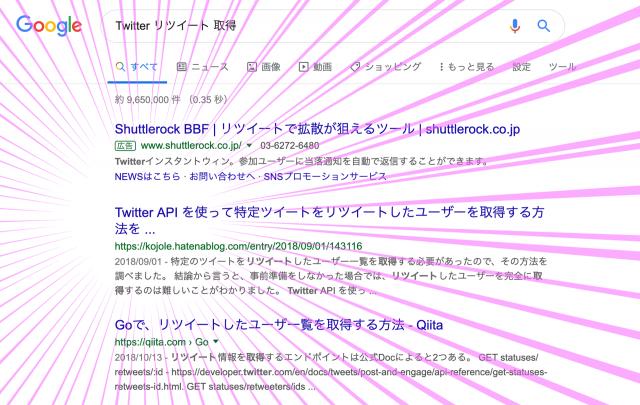 Twitter リツイート 取得 検索結果