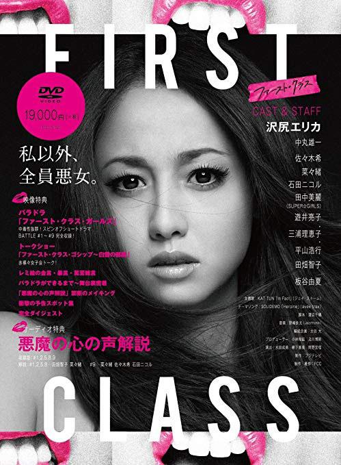『ファースト・クラス』のポスター