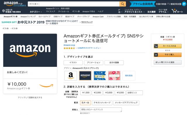 Amazonギフト券の説明ページ