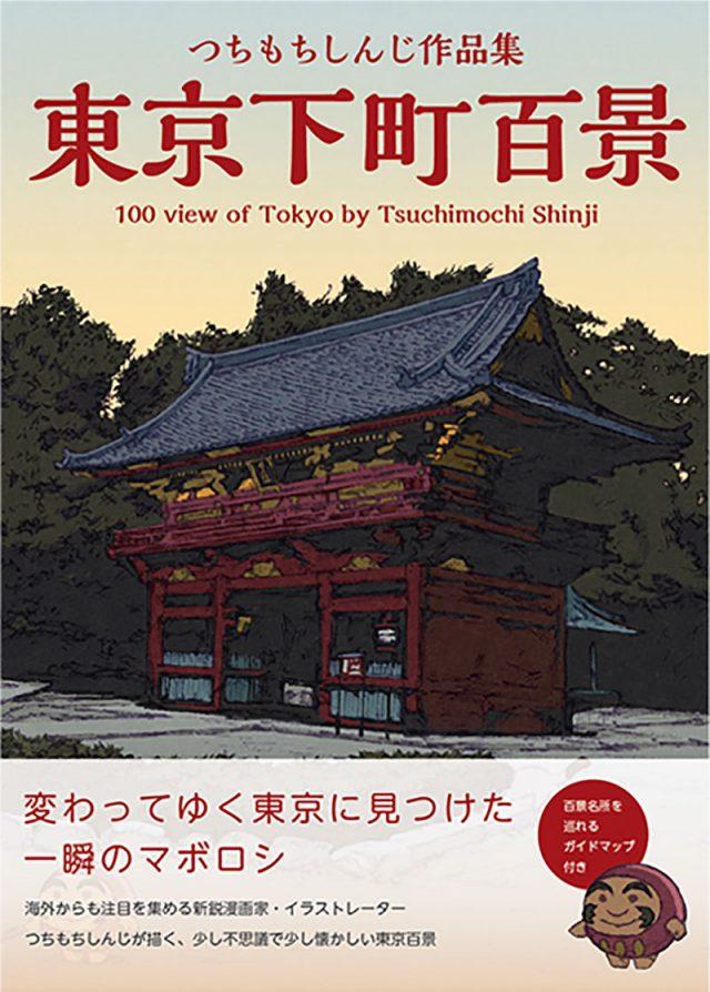 東京下町百景の表紙