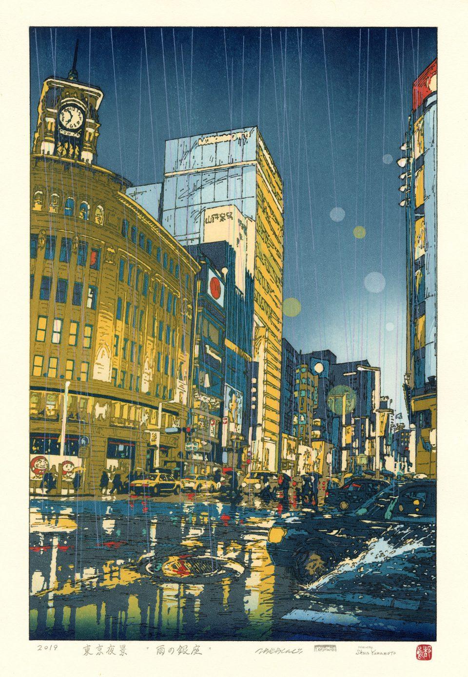 完成した版画作品『雨の銀座/東京夜景』