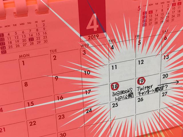 冷酷なカレンダー