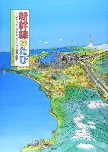『新幹線のたび 〜はやぶさ・のぞみ・さくらで日本縦断〜』