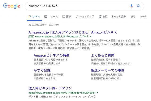 Amazonギフト券 法人 での検索結果