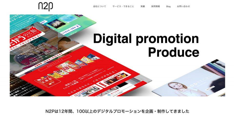 NONAME Produce社のトップページ。