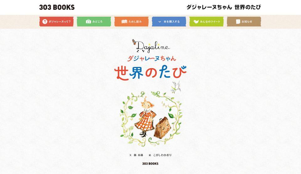 NONAME Produceが制作した『ダジャレーヌちゃん 世界のたび』のランディングページ。