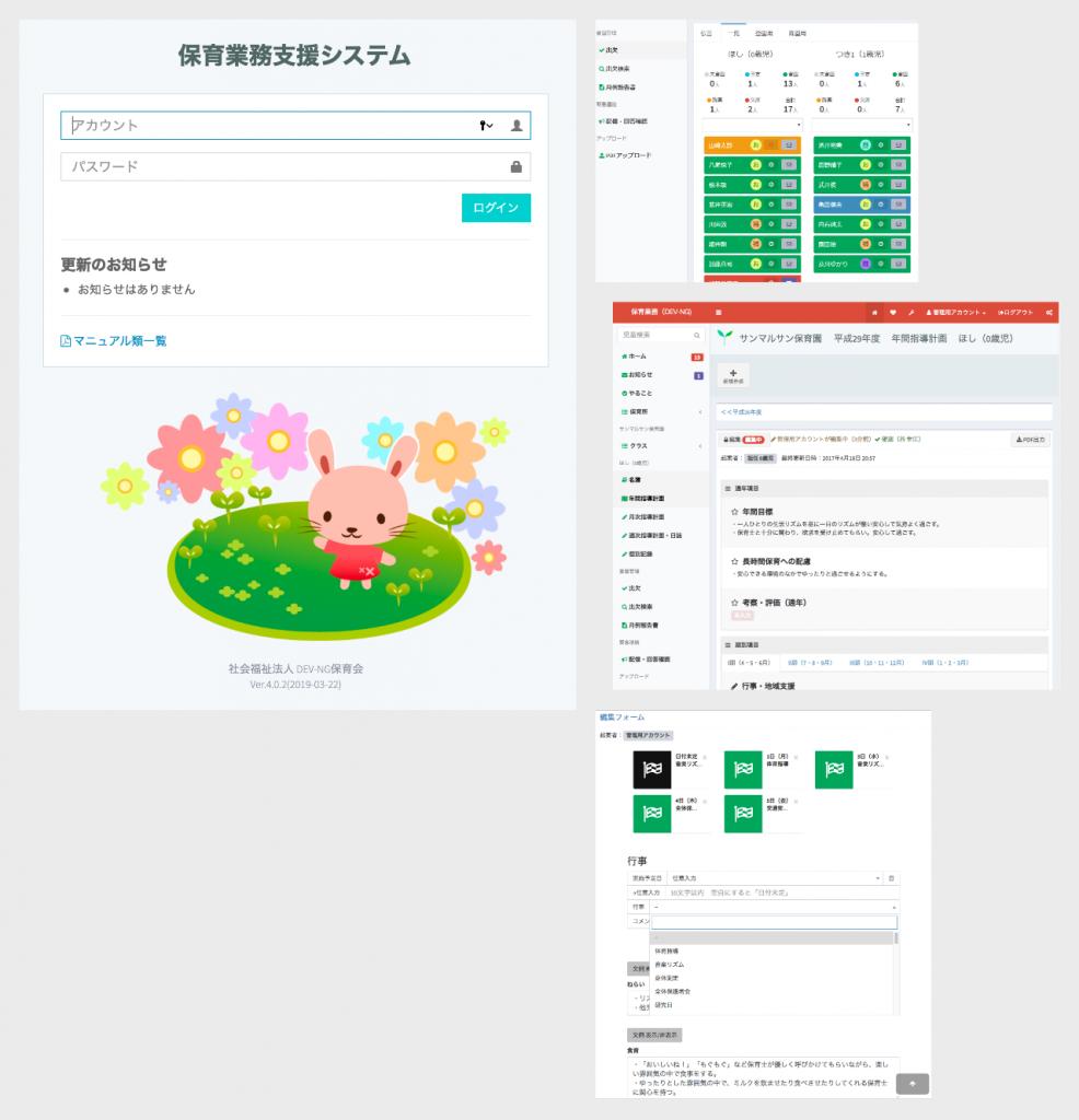 オフィス303が制作した保育園向けの統合WEBサービス