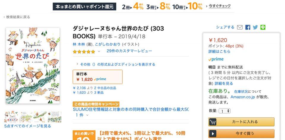 Amazonの『ダジャレーヌちゃん 世界のたび』のページ。