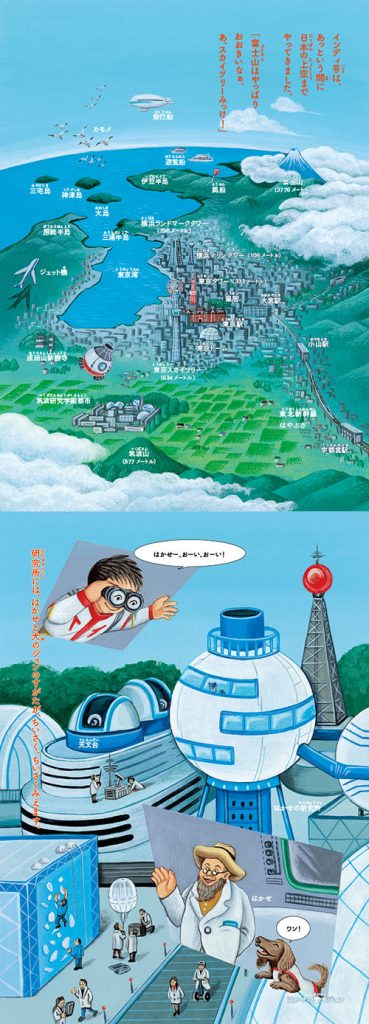 『そらのうえ うみのそこ』日本上空