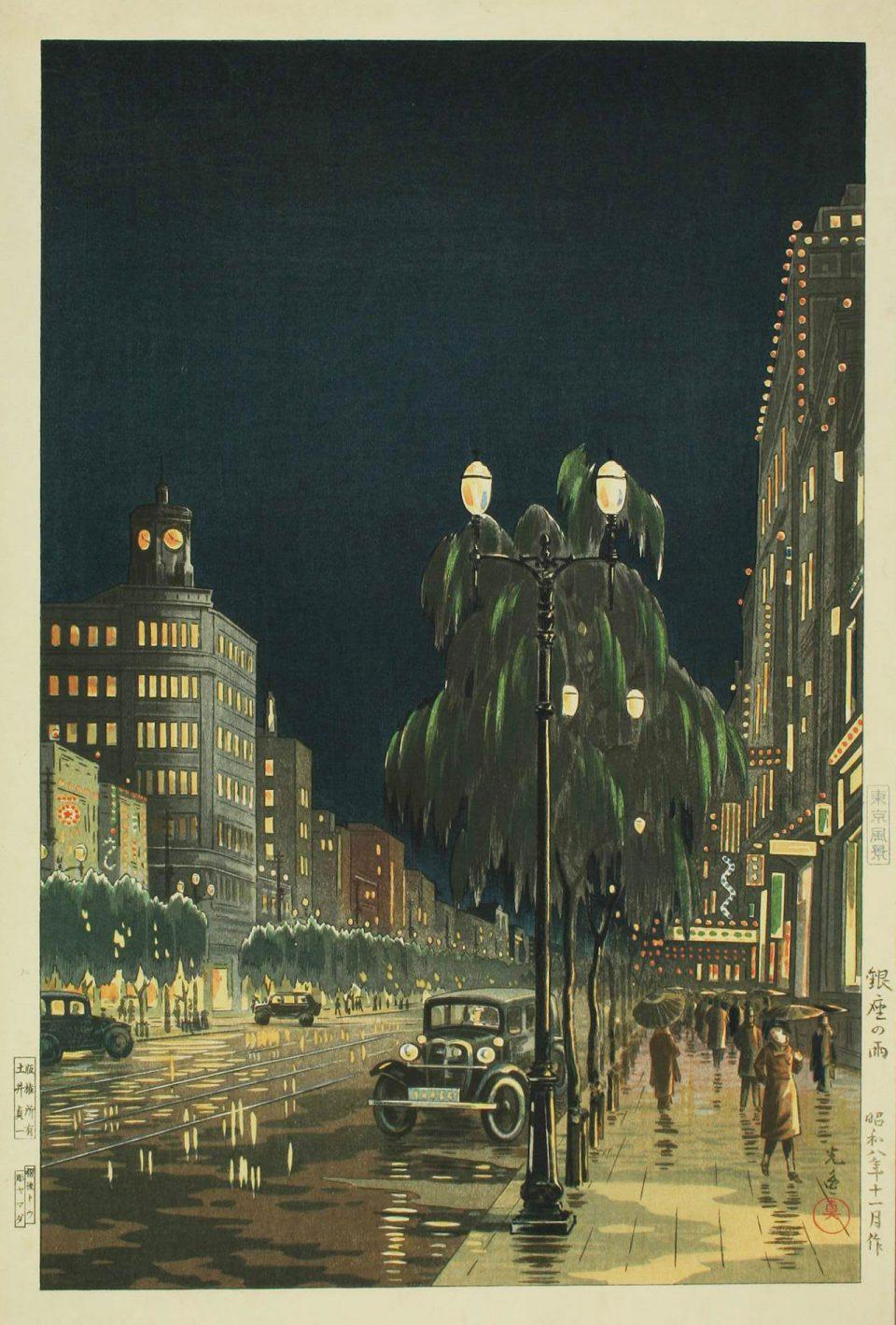 土屋光逸『銀座の雨』(1933年)