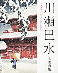 『川瀬巴水木版画集』(阿部出版)