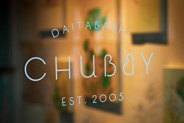 代田橋『CHUBBY』