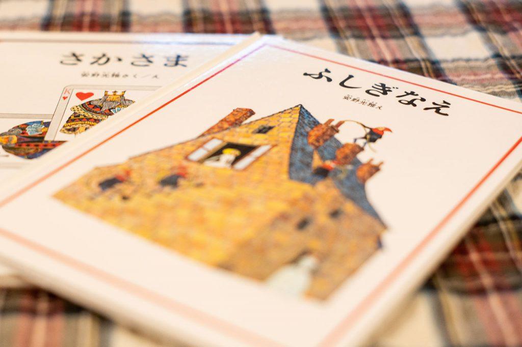 「ふしぎなえ」の絵本
