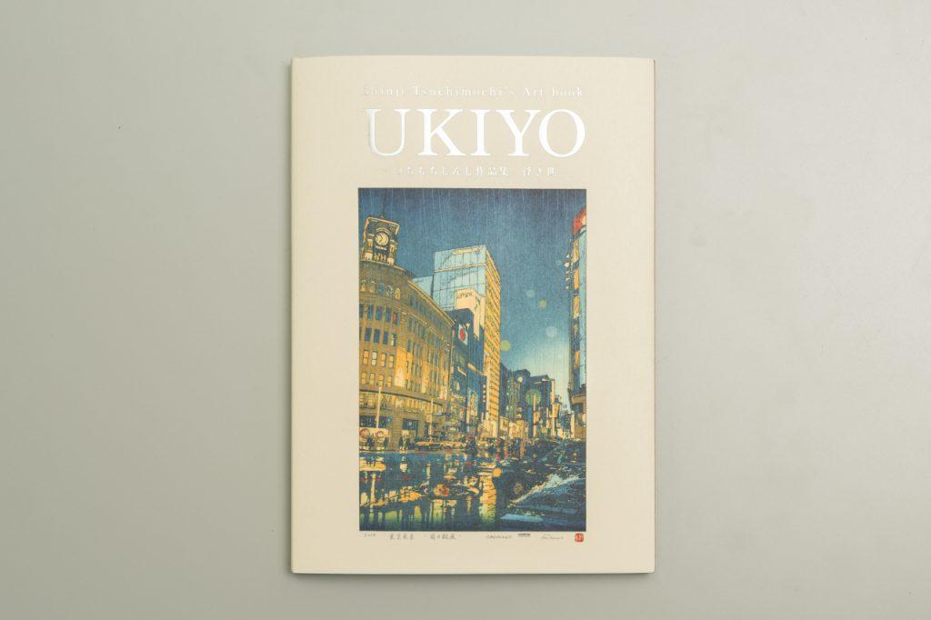 『UKIYO』表紙