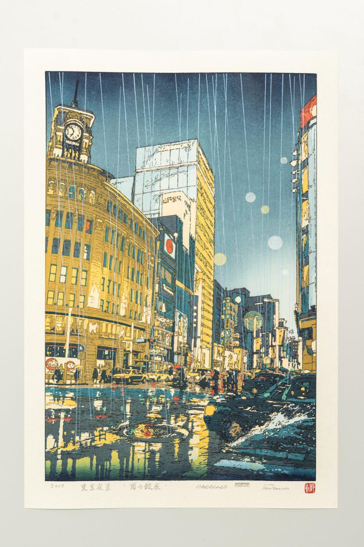 『雨の銀座』